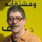 CaBi Antirassismus-Treffen mit Urs Sekinger von Solifonds